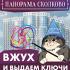 ЖК бизнес-класса «Панорама Сколково»